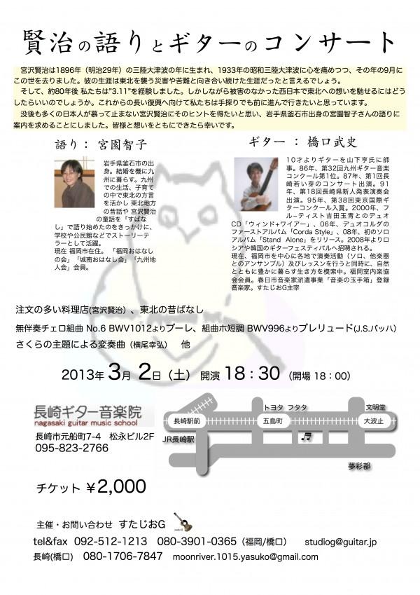"""""""2013.3.2宮沢賢治"""
