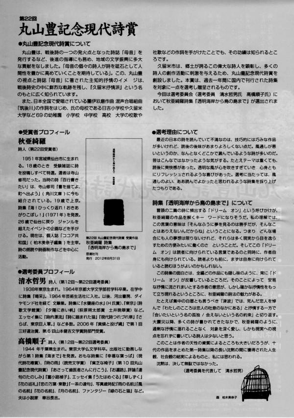 丸山豊現代詩賞