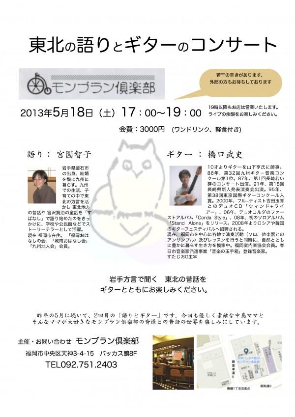 モンブラン倶楽部 2013.5.18