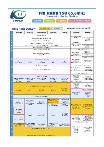86.8MHz FMからつ|唐津の情報発信拠点