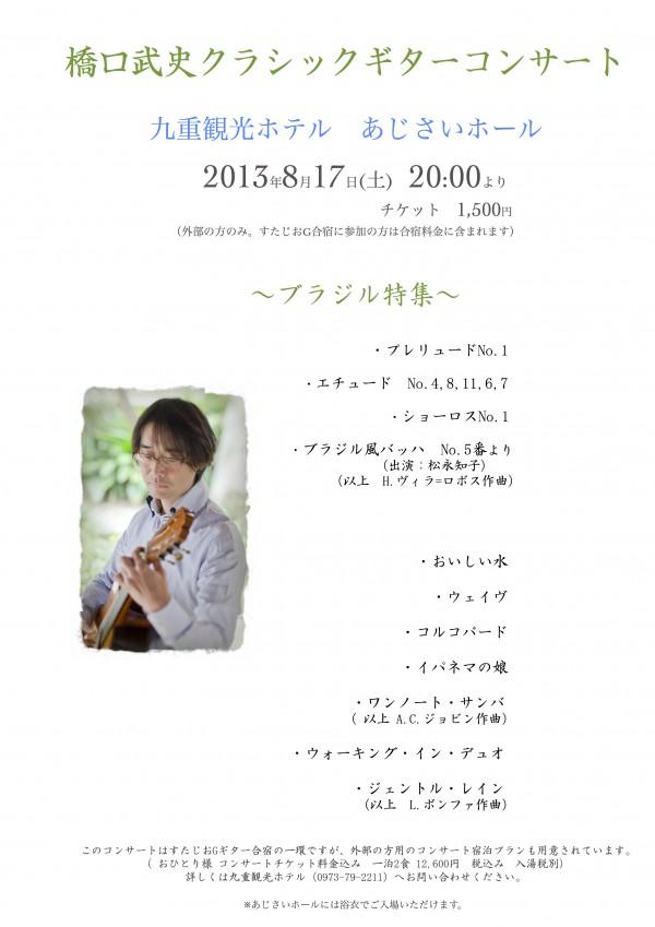 """""""2013九重合宿コンサート""""のプレビュー"""