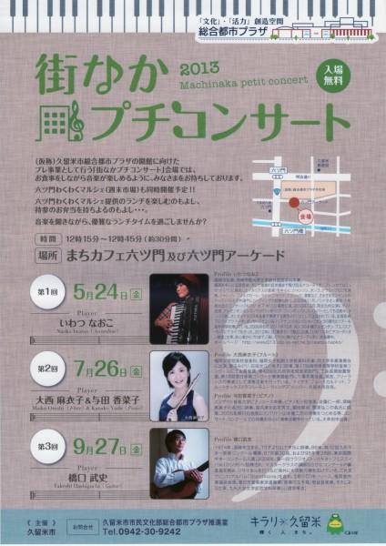 2013.9.27.久留米街なかコンサート