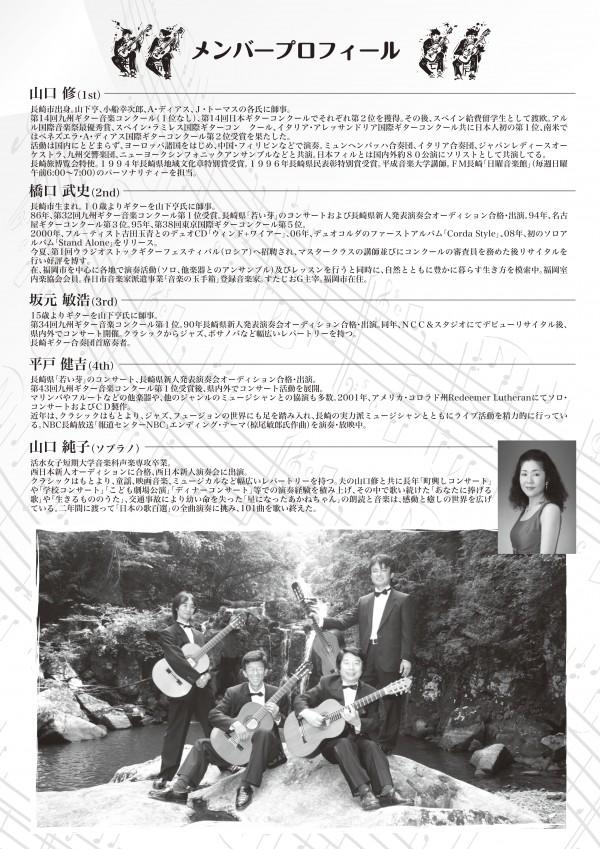 長崎ギター四重奏団演奏会チラシ裏 長崎