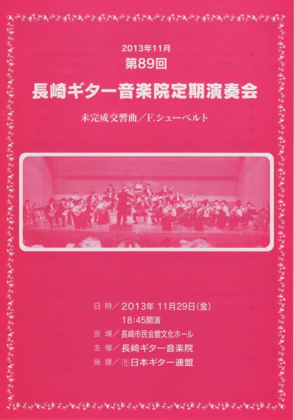 第89回長崎ギター音楽院定期演奏会
