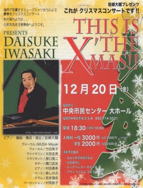 岩崎大輔クリスマスコンサート