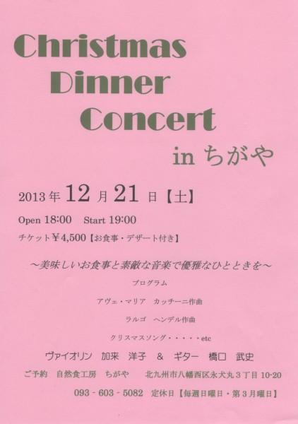 加来洋子クリスマスコンサート