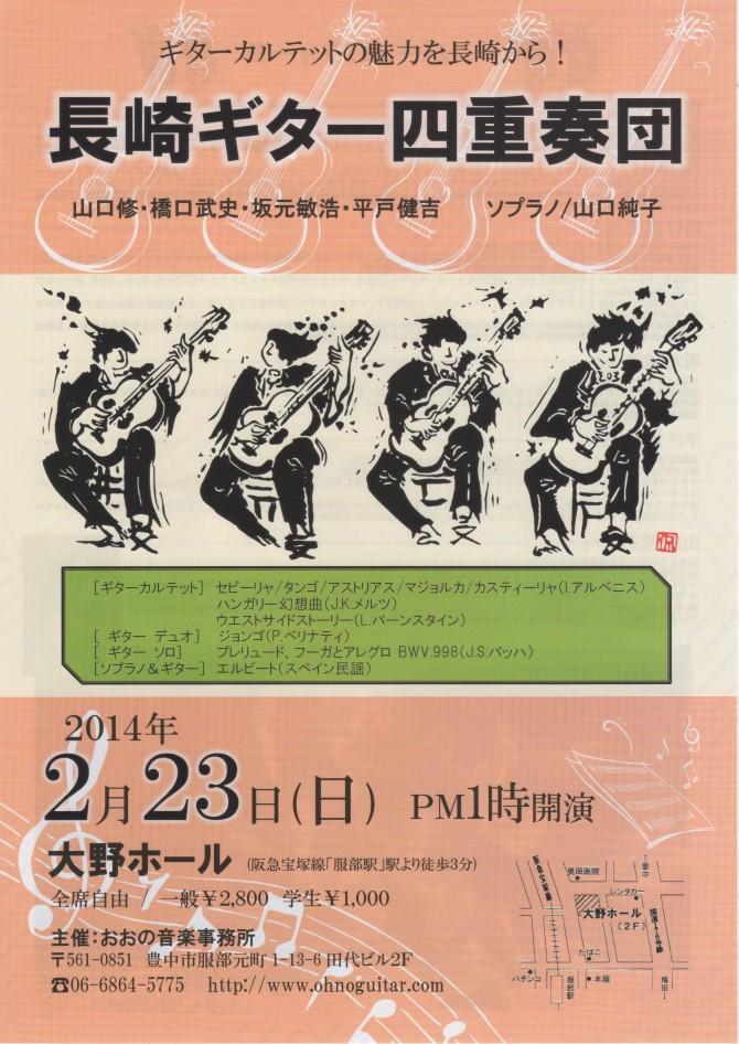 長崎ギターカルテット 大阪
