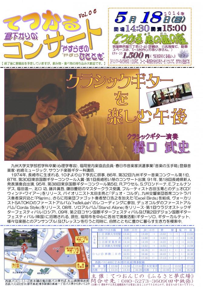 てつかるコンサート(14,05