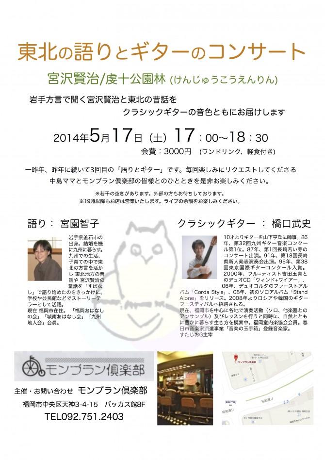 モンブラン倶楽部 2014.5.17