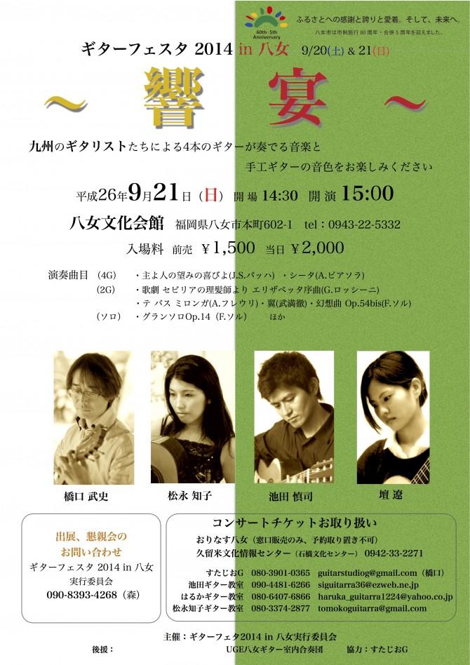八女〜響宴〜ロゴ