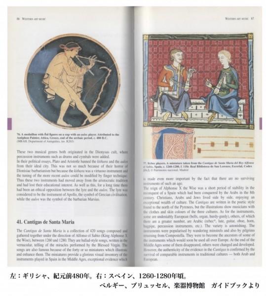 クラシック創世記〜中世 中世以前の音楽を表す文献