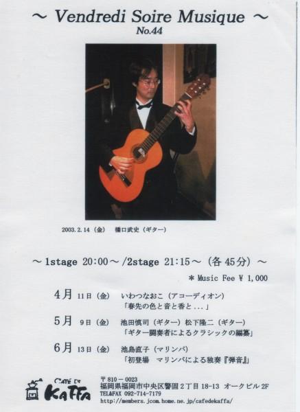 2003カッファ