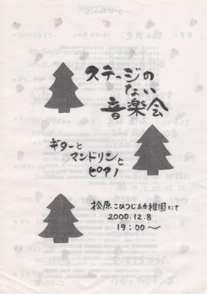 2000こひつじ