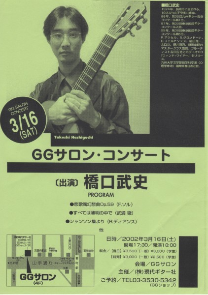 2002GGサロンコンサート