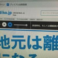 「虹と海とクラシック」を福岡県外から聞く方法