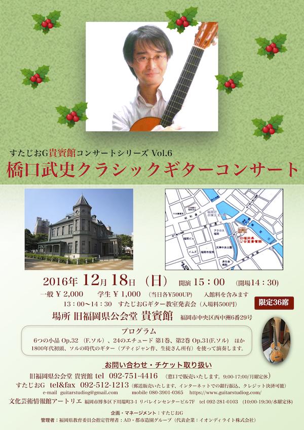 takeshi hashiguchi guitar concert