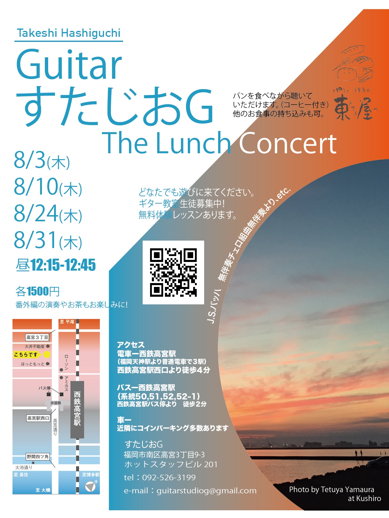 The Lunch  Concert by Takeshi Hashiguchi Vol.4,5,6,7