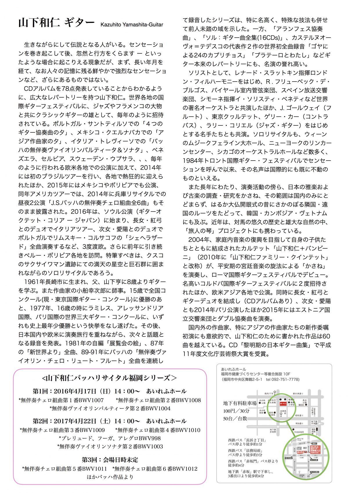 Yamashita Kazuhito bach recital fukuoka series vol.2
