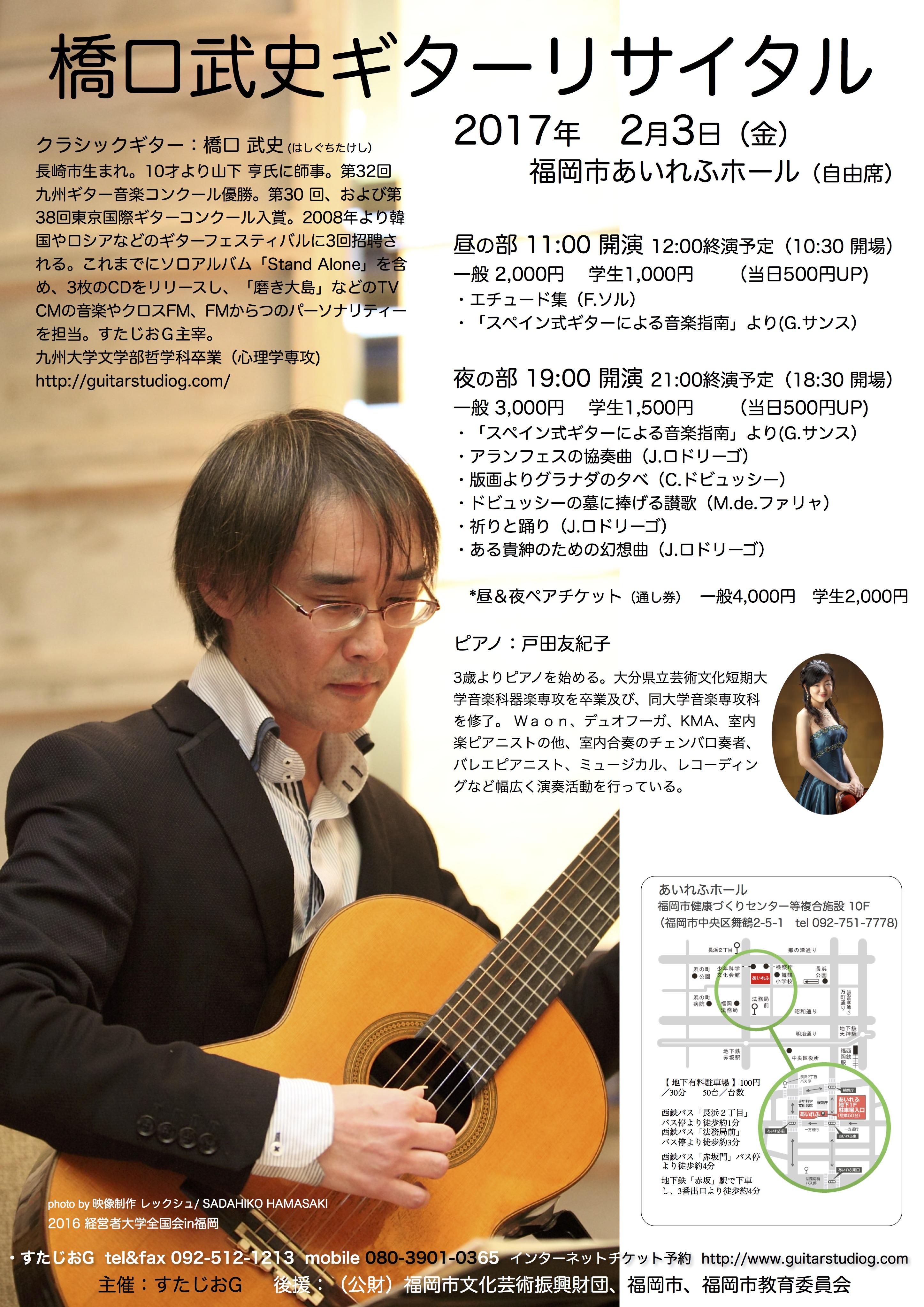 takeshi hashiguchi guitar recital