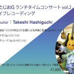 CD The Lunch Concert by Takeshi Hashiguchi