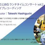 CD The Lunch Concert by Takeshi Hashiguchi