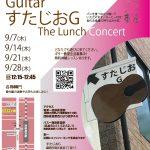 The Lunch  Concert by Takeshi Hashiguchi Vol.8,9,10,7,11