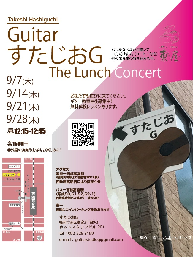 The Lunch  Concert by Takeshi Hashiguchi Vol.8,9,10,7,11