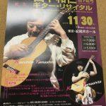 Yamashita Kazuhito guitarrecital with Yamashita Koyumi