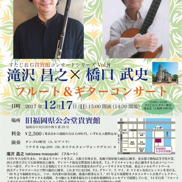 Takizawa masayuki&Hashiguchi Takeshi Kihinkan Concert