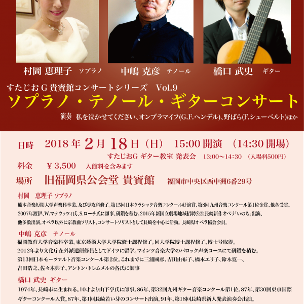 eriko muraoka&katuhiko nakasima takeshi hashiguchi concert