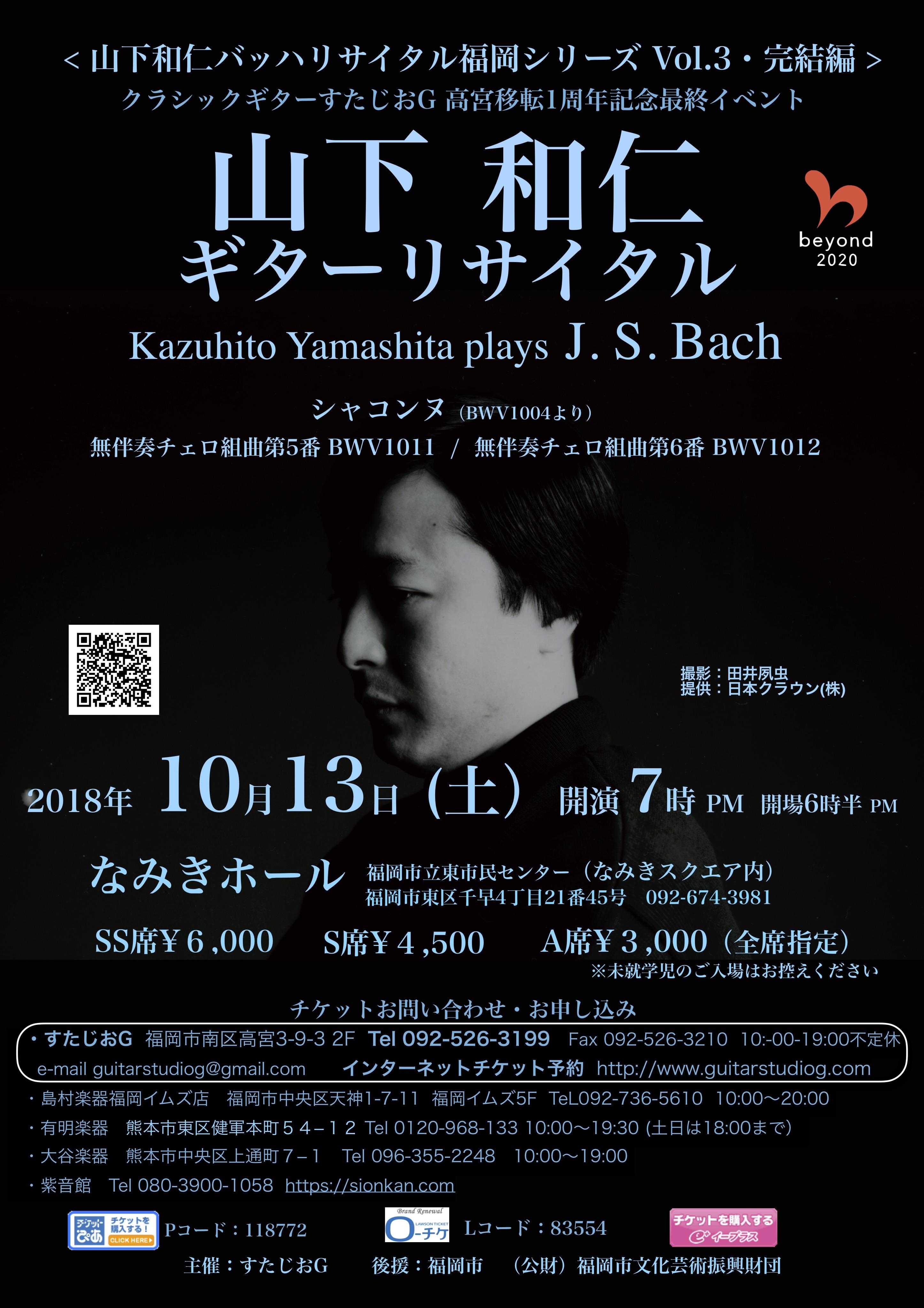 Yamashita Kazuhito bach recital fukuoka series vol.3