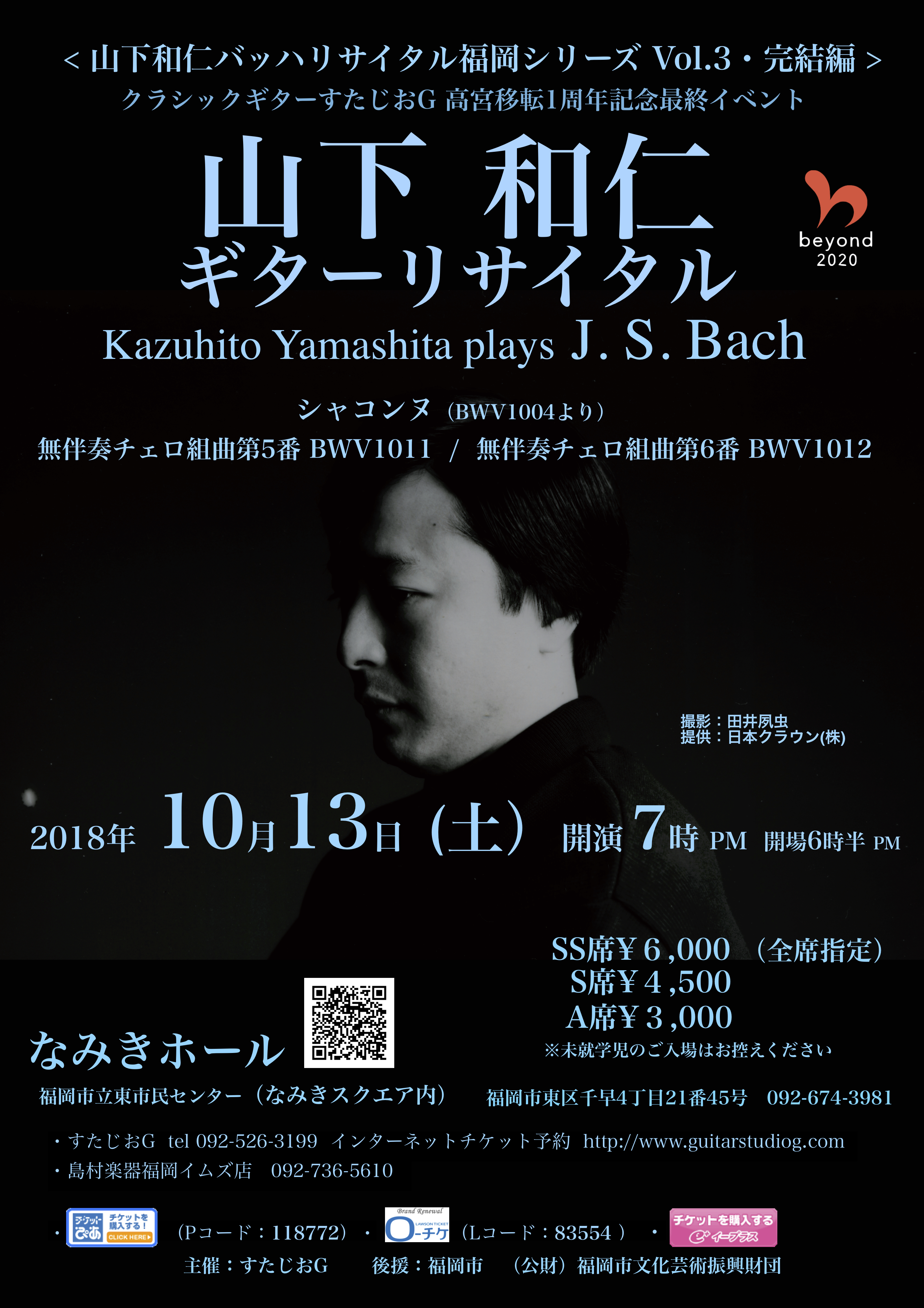 Yamashita Kazuhito bach recital fukuoka series vol.3 final concert