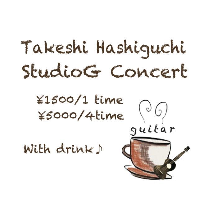 すたじおGランチタイムコンサート&ティータイムコンサート