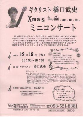 朝日カルチャーセンター ギタリスト橋口武史 Xmas ミニコンサート