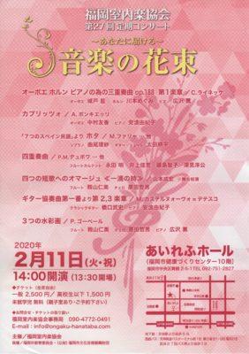 福岡室内楽協会音楽の花束 すたじおGにチケットあります