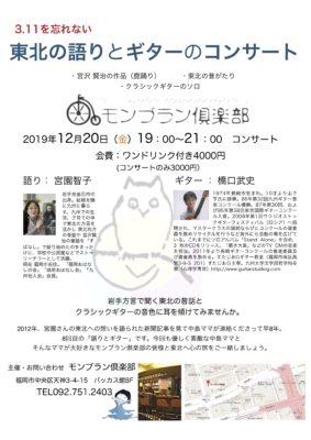 3・11を忘れない モンブラン倶楽部 東北の語り:宮園智子とギター:橋口武史のコンサート