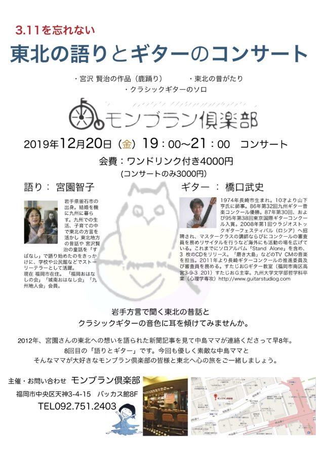 モンブラン倶楽部 2019.12.20
