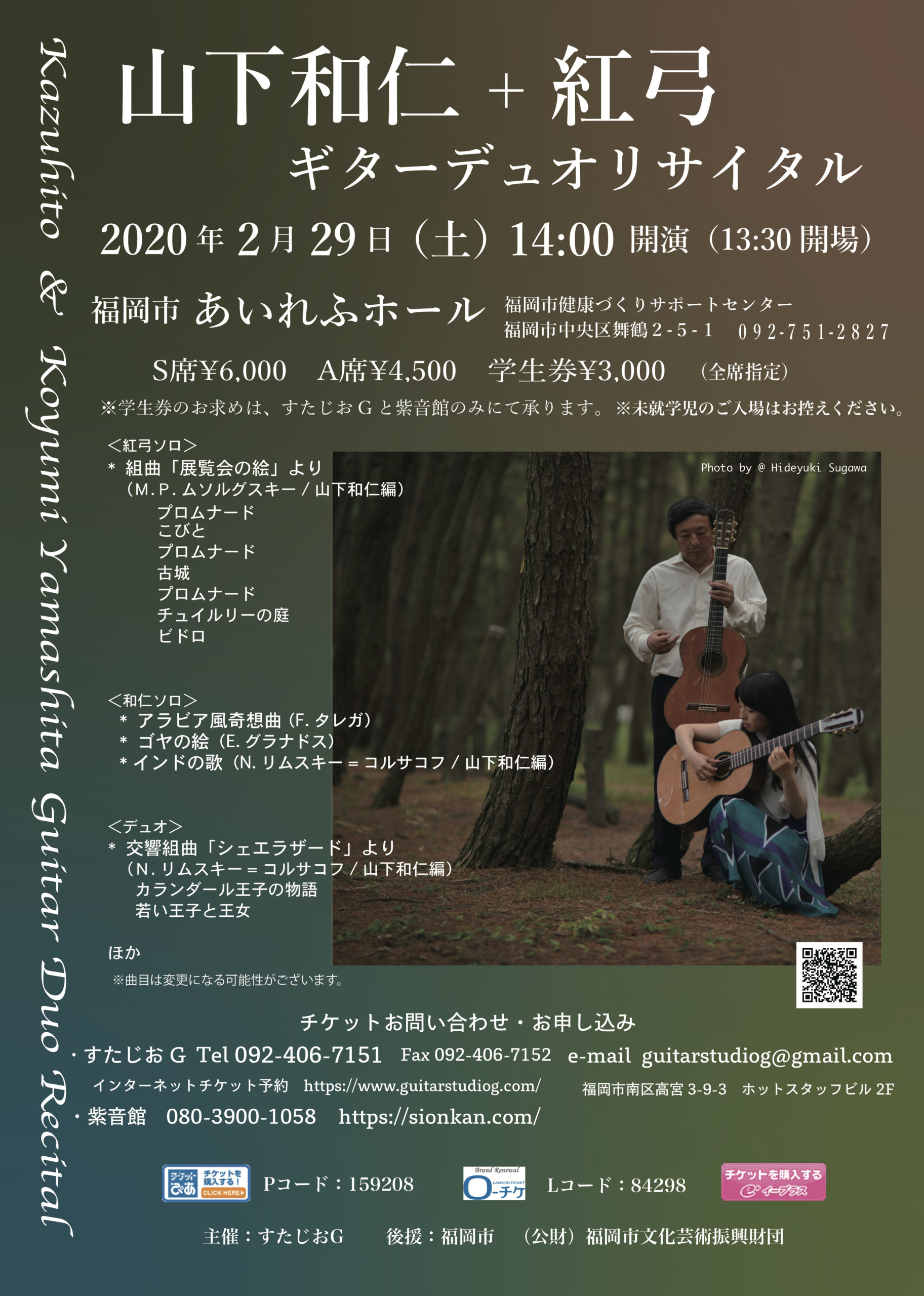 Kazuhito &Koyumi  Yamashita Guitar Duo Recital